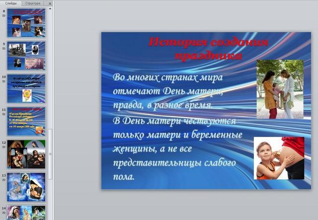Скачать бесплатно презентацию ко дню